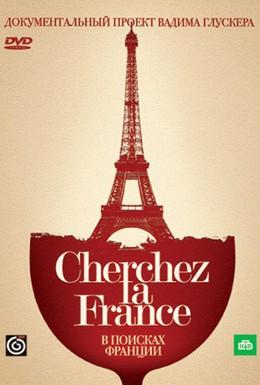 Постер фильма В поисках Франции (2010)