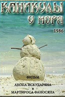 Постер фильма Каникулы у моря (1986)