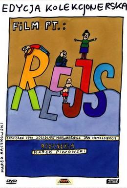 Постер фильма Рейс (1970)