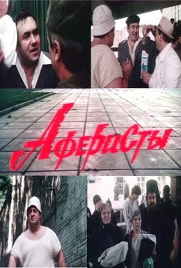 Постер фильма Аферисты (1990)