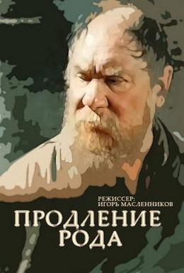 Постер фильма Продление рода (1988)