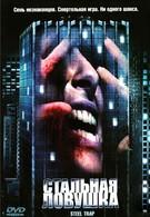 Стальная ловушка (2007)