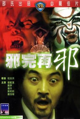 Постер фильма Сглаз за сглазом (1982)