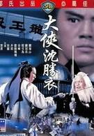 Блуждающий меченосец (1983)