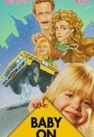 Ребенок на борту (1992)