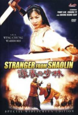 Постер фильма Странник из Шаолиня (1977)