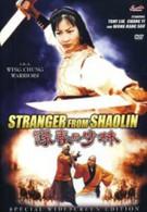 Странник из Шаолиня (1977)