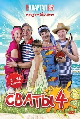 Постер фильма Сваты 4 (2010)