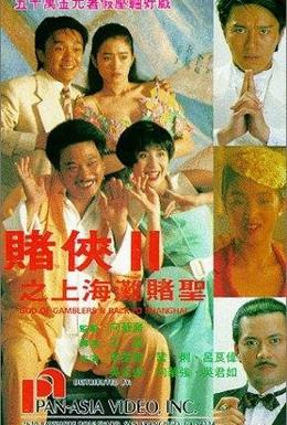 Постер фильма Рыцарь игроков 2 (1991)