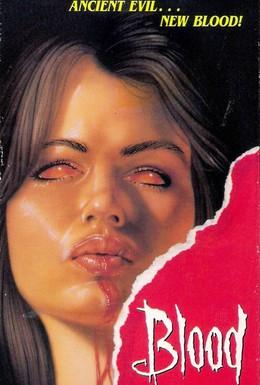 Постер фильма Символ крови (1992)