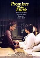 Обещания в темноте (1979)