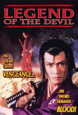 Постер фильма Легенда о дьяволе (1996)