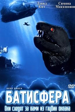 Постер фильма Батисфера (2003)