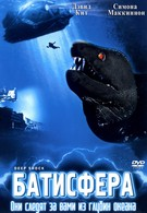 Батисфера (2003)