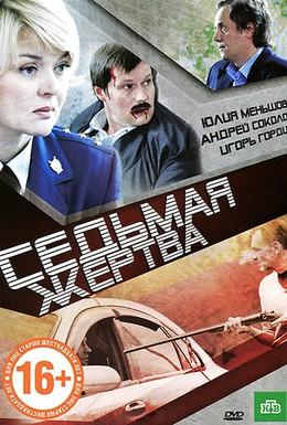 Постер фильма Седьмая жертва (2010)