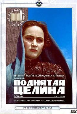 Постер фильма Поднятая целина (1940)