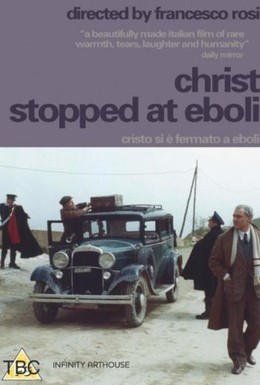 Постер фильма Христос остановился в Эболи (1979)