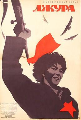 Постер фильма Джура (1964)