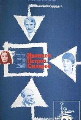 Постер фильма Иванцов, Петров, Сидоров (1978)