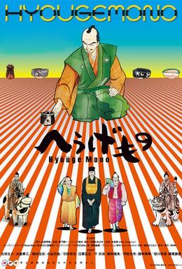 Постер фильма Комичная личина (2011)