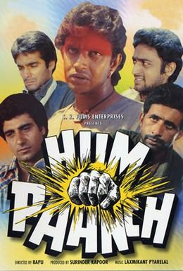 Постер фильма Мы впятером (1980)