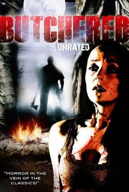 Постер фильма Зарубленные (2010)