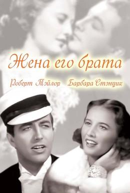 Постер фильма Жена его брата (1936)