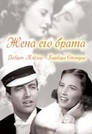 Жена его брата (1936)