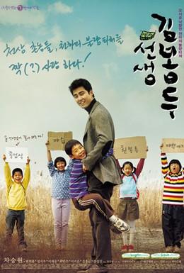 Постер фильма Учитель Ким Бон-ду (2003)