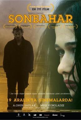 Постер фильма Осень (2008)