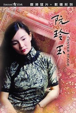 Постер фильма Актриса (1991)