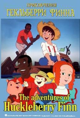 Постер фильма Приключения Гекльберри Финна (1992)