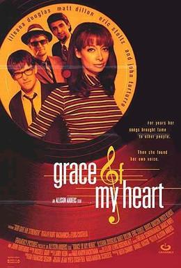 Постер фильма Утеха сердца моего (1996)