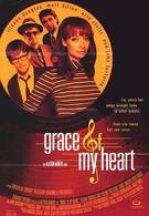 Утеха сердца моего (1996)