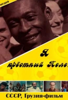 Постер фильма Я – крестный Пеле! (1991)