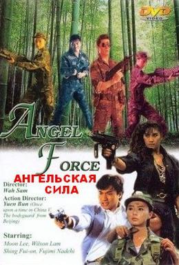 Постер фильма Спецгруппа Ангелы (1991)