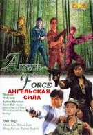 Спецгруппа Ангелы (1991)