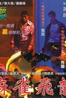 Постер фильма Дракон маджонга (1997)