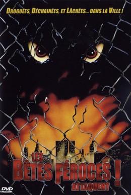 Постер фильма Дикие звери (1984)
