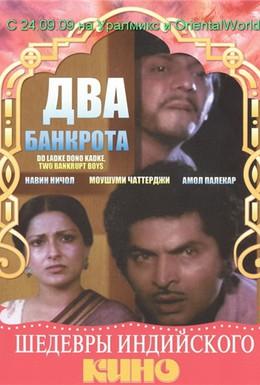 Постер фильма Два банкрота (1979)