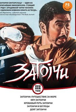 Постер фильма Затоичи: Путешествие за море (1966)