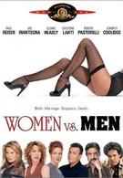 Женщины против мужчин (2002)