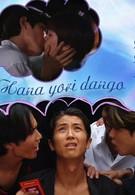 Цветочки после ягодок (1995)