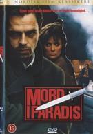 Убийство в раю (1988)