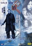 Экшн Мен (2000)