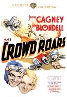 Толпа ревет (1932)