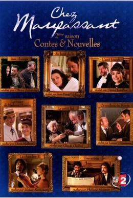Постер фильма Новеллы Ги Де Мопассана (2007)