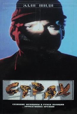 Постер фильма Страх (1990)