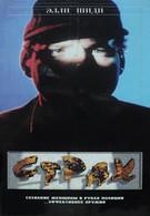 Страх (1990)