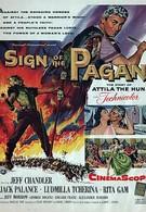 Знак язычника (1954)